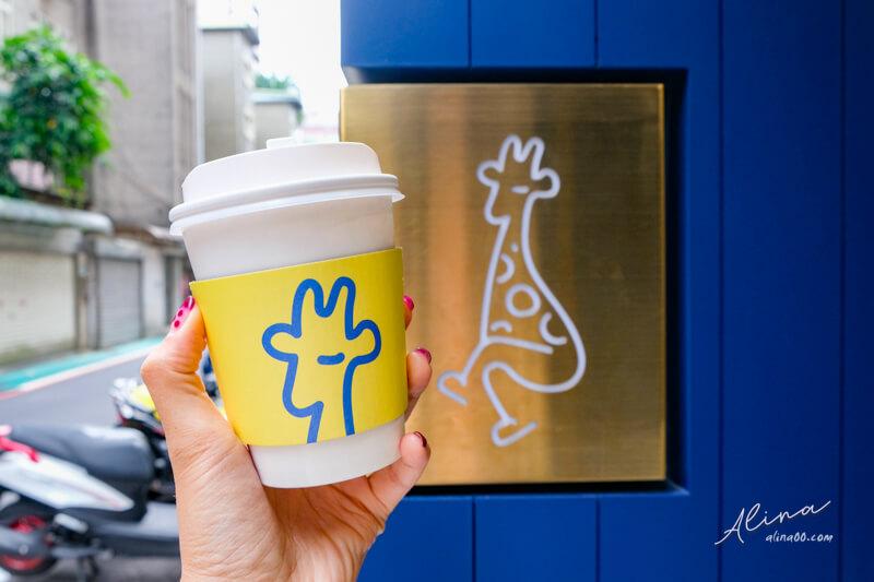 長頸鹿咖啡廳 GinGin Coffee Company