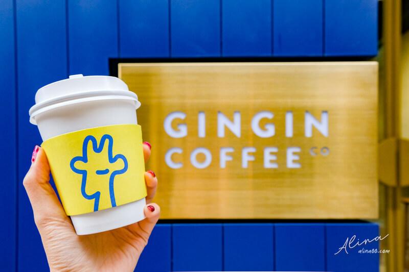 【食記】台北忠孝新生 GinGin Coffee Company 咖啡廳三明治 @Alina 愛琳娜 嗑美食瘋旅遊