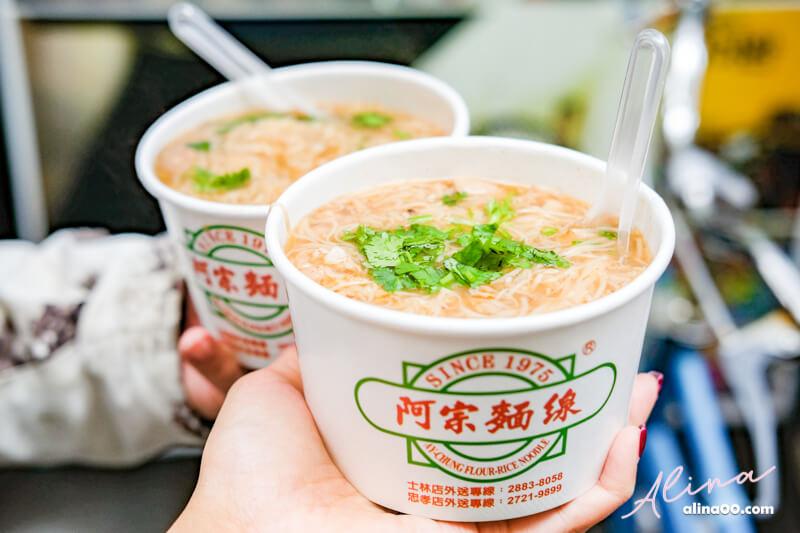 【食記】台北 阿宗麵線-西門町美食,便宜吃阿宗大腸麵線小撇步 @Alina 愛琳娜 嗑美食瘋旅遊