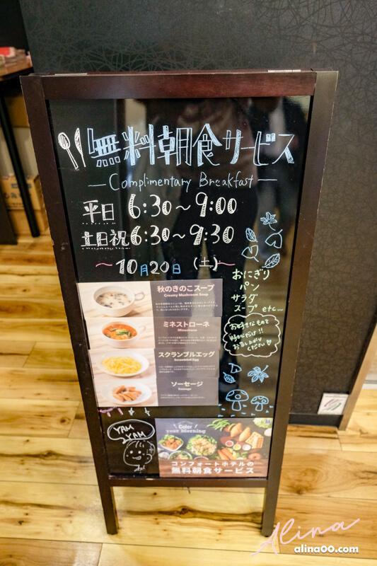 東京神田舒心飯店早餐