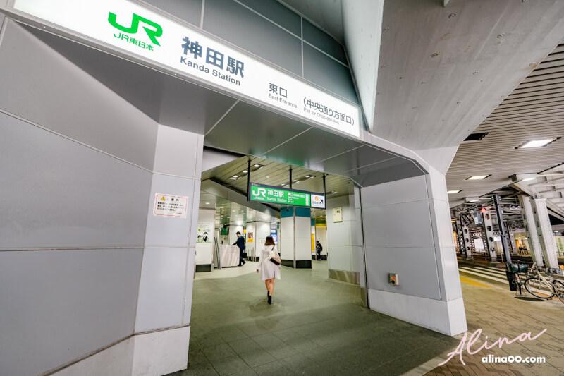 東京JR神田站