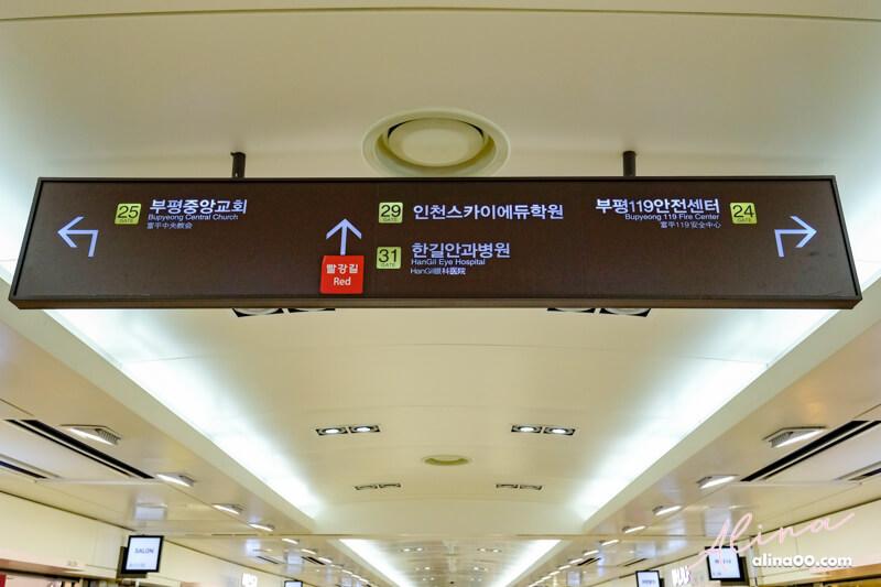 韓國仁川購物 富平地下街