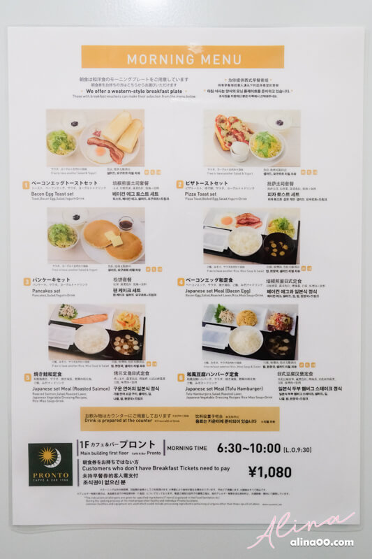 東京相鐵FRESA INN-上野御徒町飯店早餐