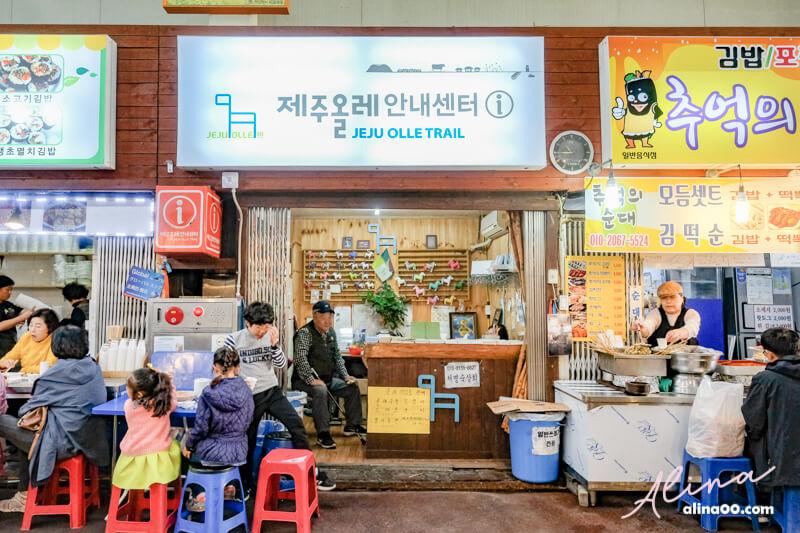 濟州島 西歸浦每日偶來市場濟州偶來旅遊諮詢處