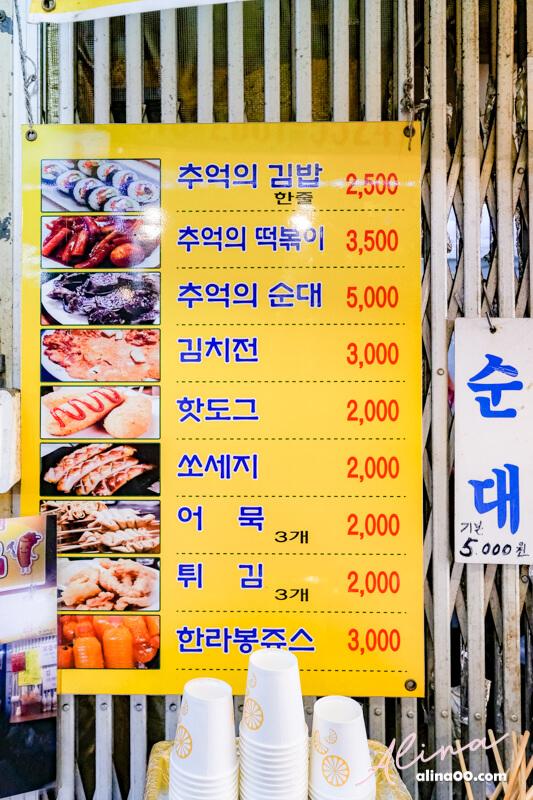 濟州每日偶來市場小吃