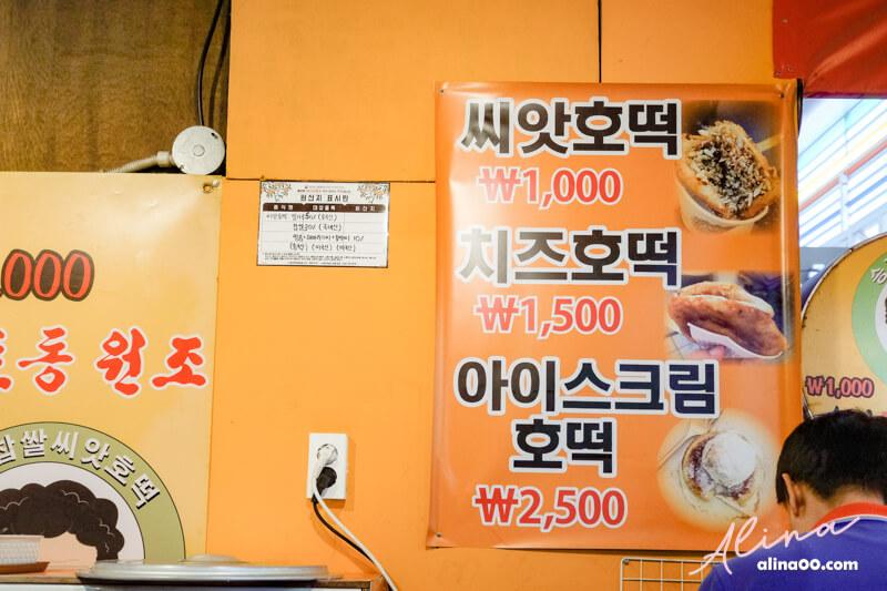 濟州島黑糖餅