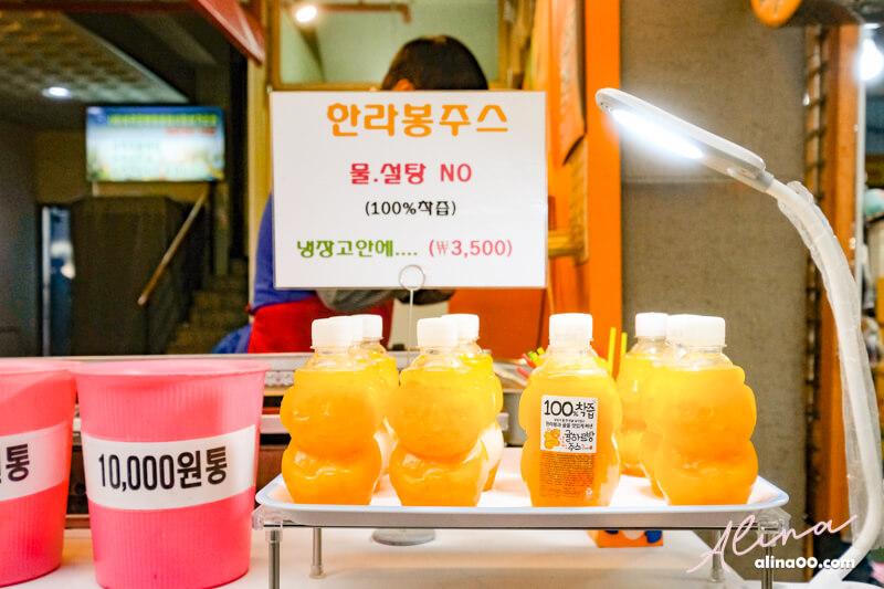 濟州島橘子汁