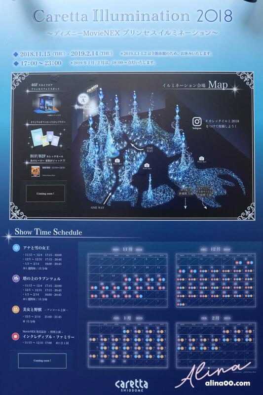 東京汐留聖誕點燈表演時間表