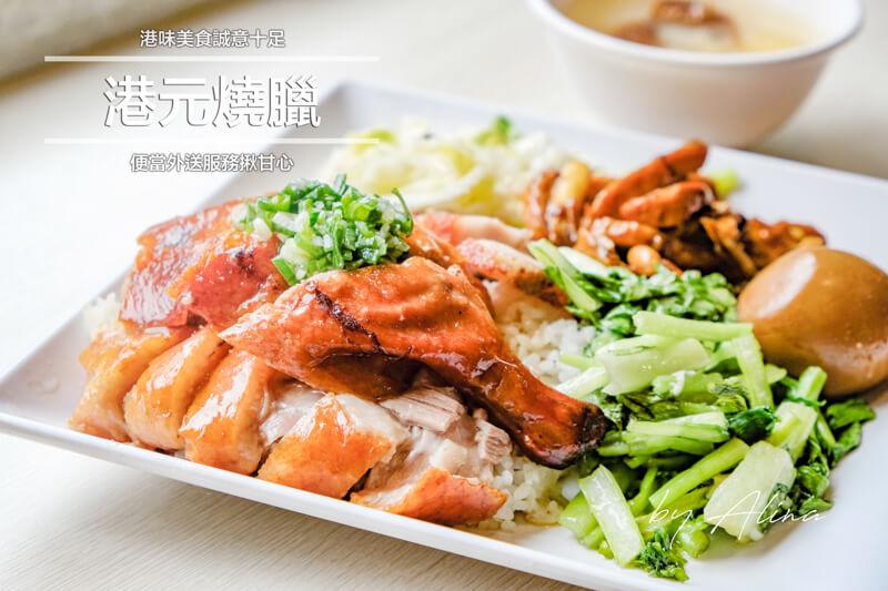【食記】台北東區 港元燒臘-平價港式美食推薦,便當外送好方便 @Alina 愛琳娜 嗑美食瘋旅遊