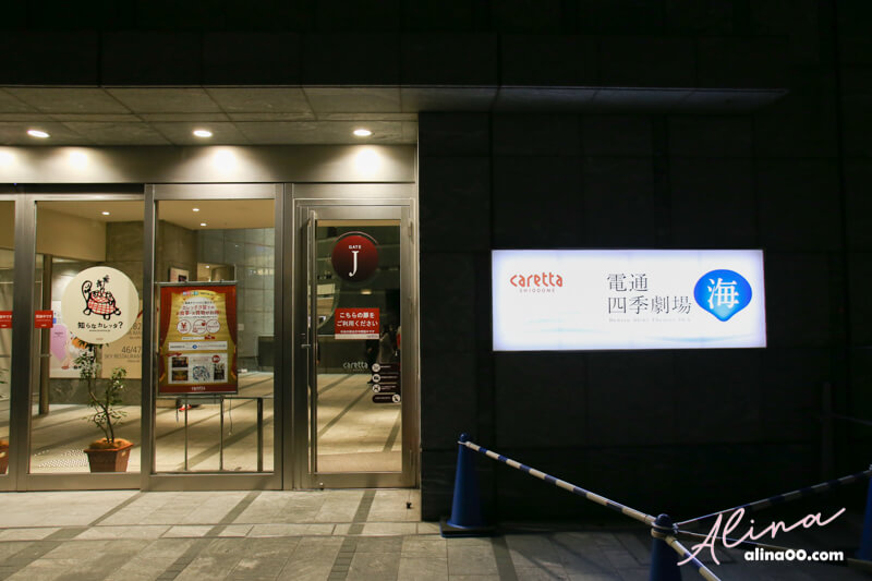 Caretta 電通四季劇場