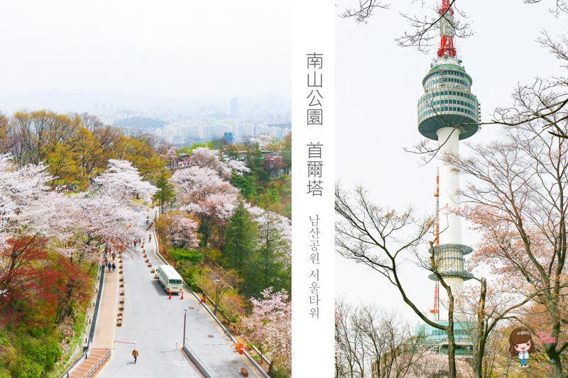 【首爾景點】N 首爾塔-南山公園:交通方式+門票優惠,首爾櫻花景點 @Alina 愛琳娜 嗑美食瘋旅遊