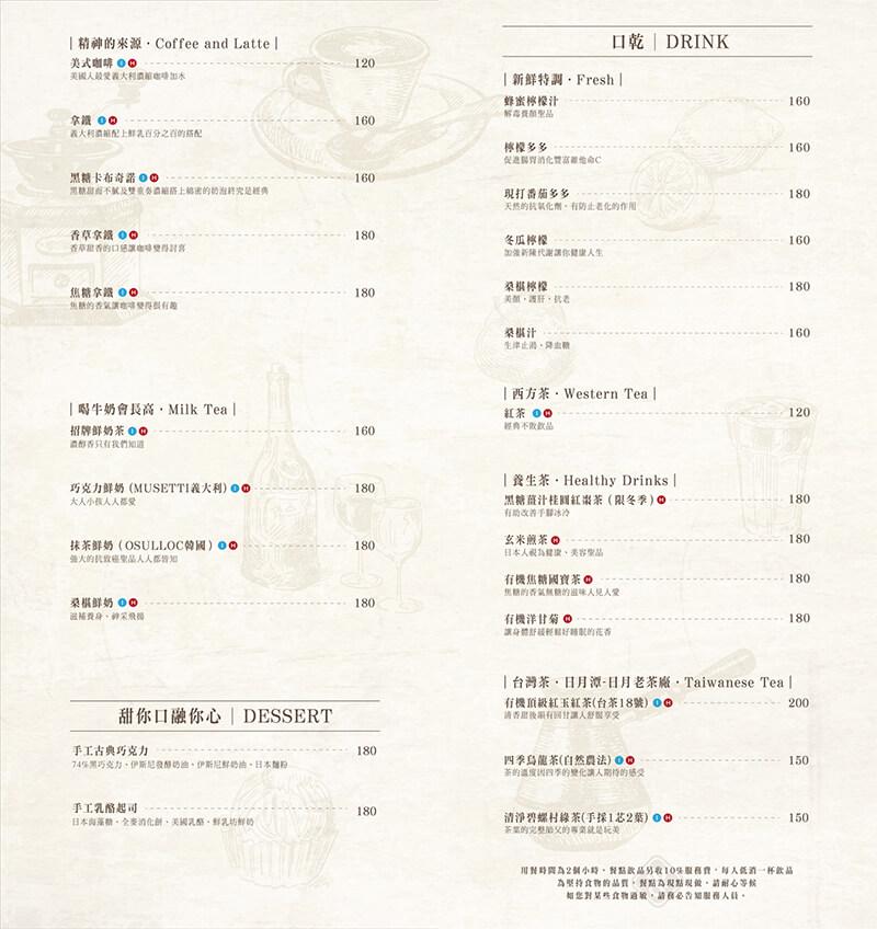 玩美世界菜單價格