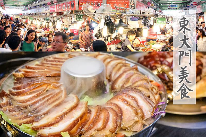 首爾 東大門美食