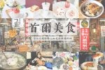 閱讀文章:【首爾美食推薦】Top50 首爾美食-弘大.明洞.東大門 必吃韓國美食
