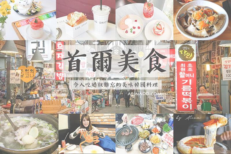 閱讀文章:【首爾美食推薦】Top50 首爾美食-弘大/明洞/東大門必吃韓國美食
