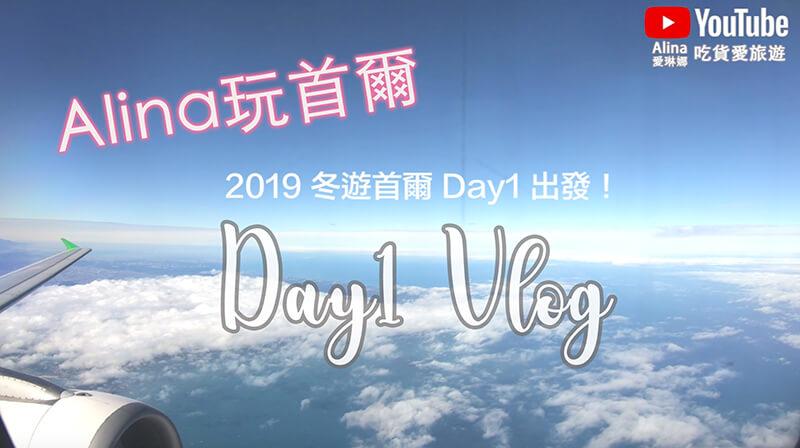 【韓國 Vlog】冬遊首爾2019 Day1 行程日記-東大門逛整晚,天冷吃一隻雞 @Alina 愛琳娜 嗑美食瘋旅遊