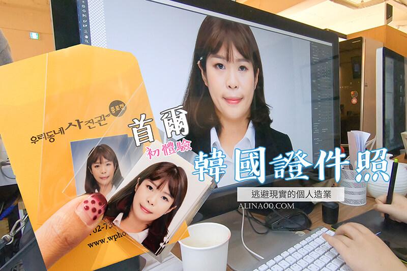 【韓國證件照】首爾證件照-拍攝含化妝髮型,大頭照2小時搞定 @Alina 愛琳娜 嗑美食瘋旅遊