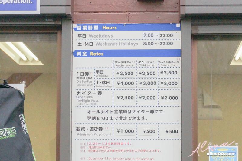 日本滑雪費用
