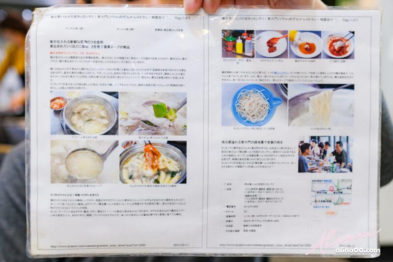 陳玉華一隻雞中文菜單