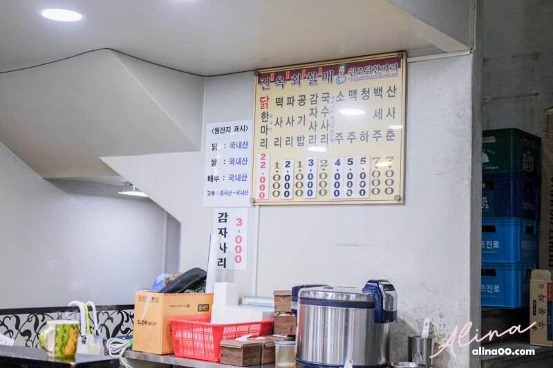 陳玉華一隻雞菜單