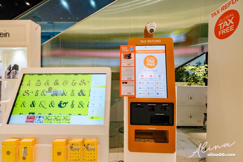 韓國退稅 首爾市區退稅自助機台