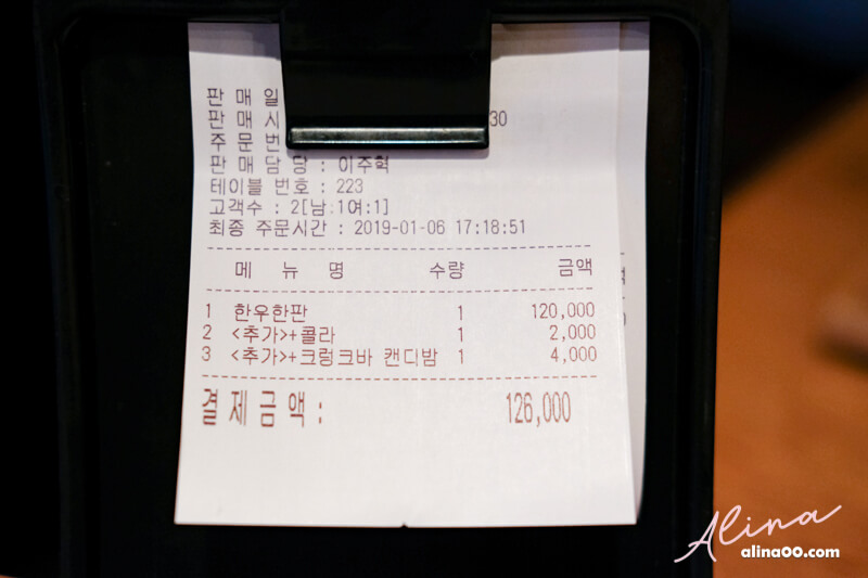 YG烤肉菜單 三岔口豬肉舖