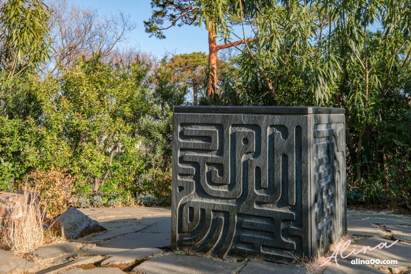 天空之城 拉普達的樞石碑