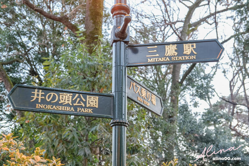 都立井之頭恩賜公園