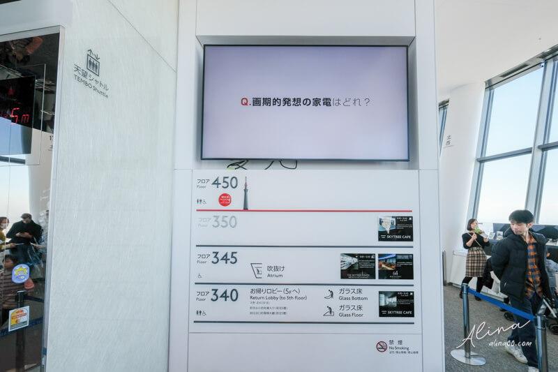 東京晴空塔電梯