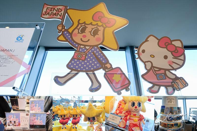 東京晴空塔官方禮品店