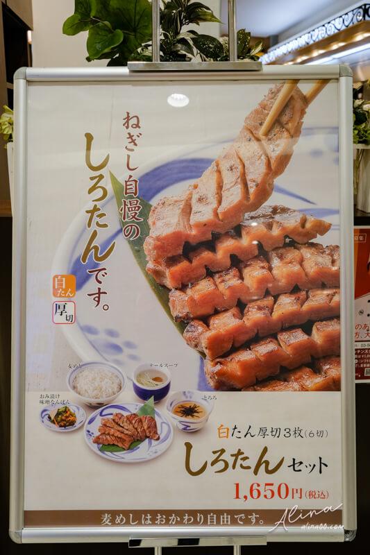 東京 ねぎし Negishi 牛舌定食菜單價格
