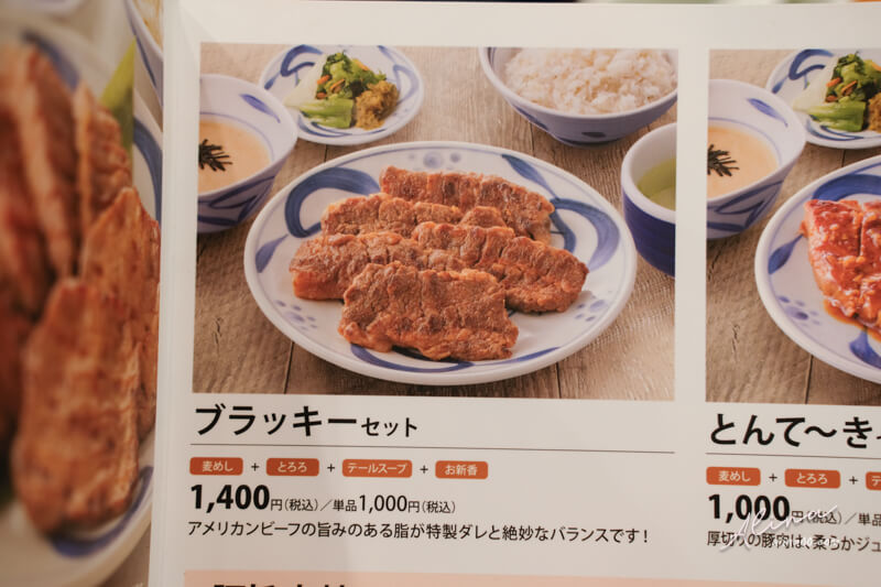 東京牛舌定食