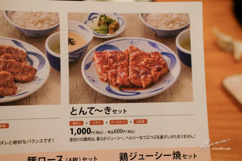 東京牛舌定食菜單