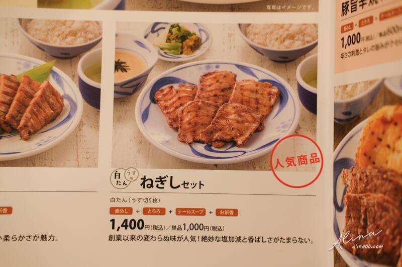 東京美食推薦 ねぎし 東京牛舌定食 Negishi-錦糸町牛舌山藥泥麥飯