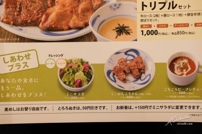 東京牛舌菜單