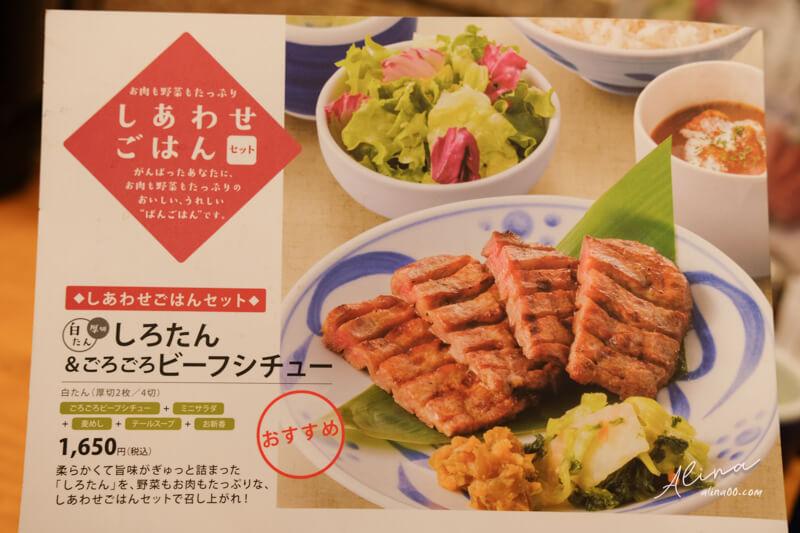 東京牛舌定食套餐