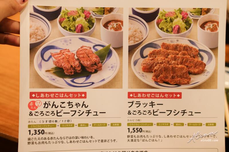 東京牛舌定食價格