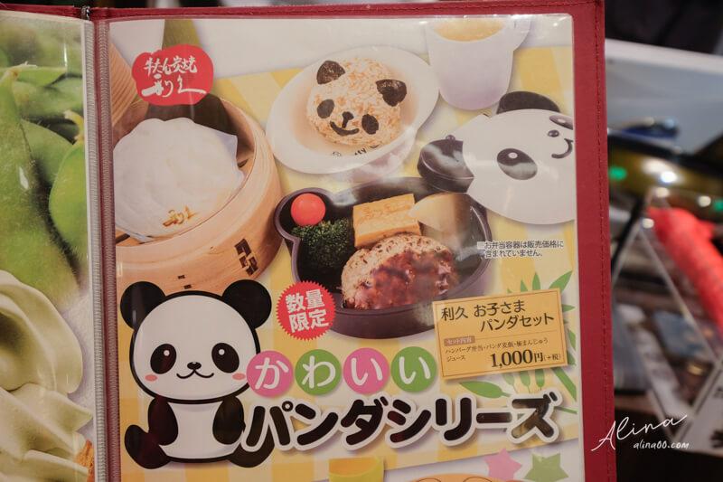利久牛舌上野熊貓漢堡排定食