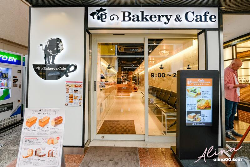 俺のBakery Cafe 東京銀座店