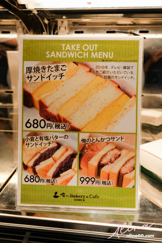 俺の厚燒三明治