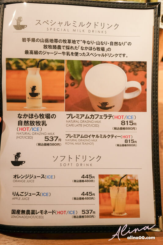 俺のBakery Cafe 菜單價格