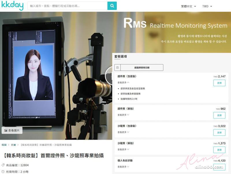 韓國證件照價格 優惠預訂