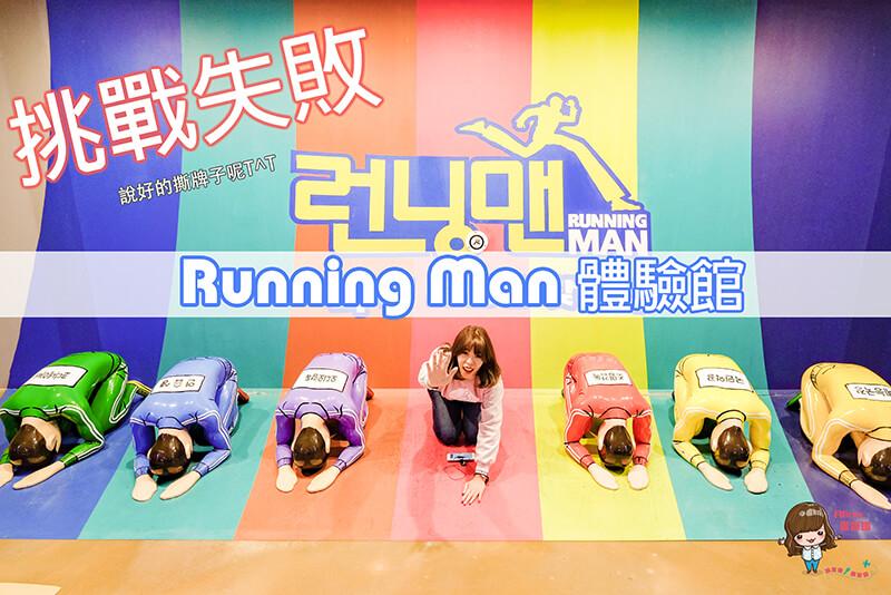 【首爾景點】Running Man體驗館 奔跑吧!闖關挑戰燃燒青春 @Alina 愛琳娜 嗑美食瘋旅遊