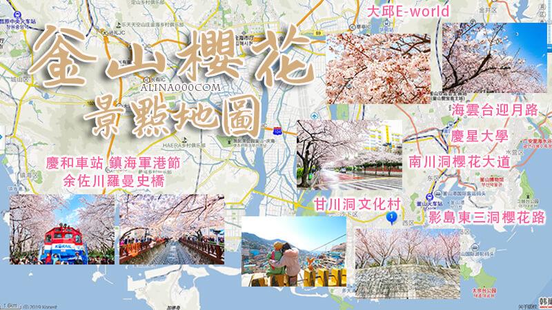 釜山櫻花景點地圖
