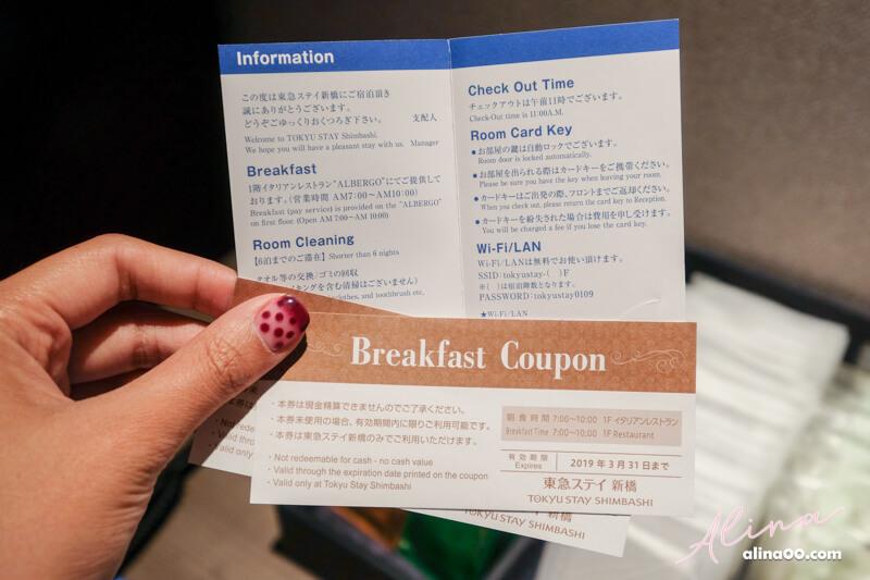 東急Stay新橋飯店早餐