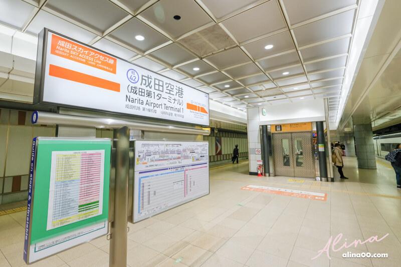 Skyliner 京成電鐵