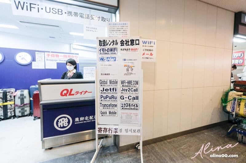 東京機場行李運送