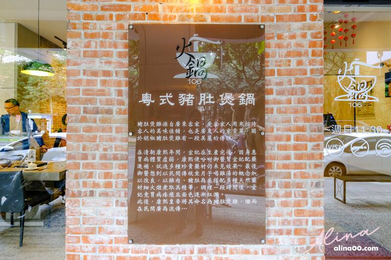 火鍋106 粵式豬肚煲鍋 內湖店