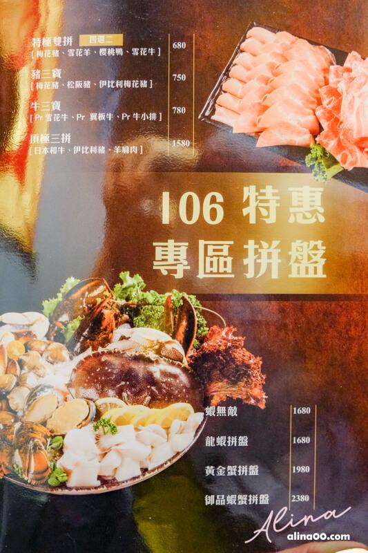 火鍋106菜單價格