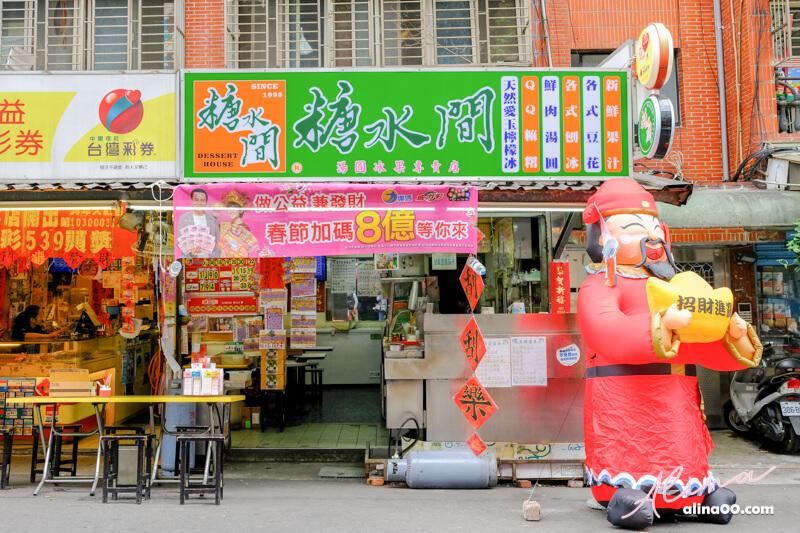 台北內湖 糖水間湯圓專賣店